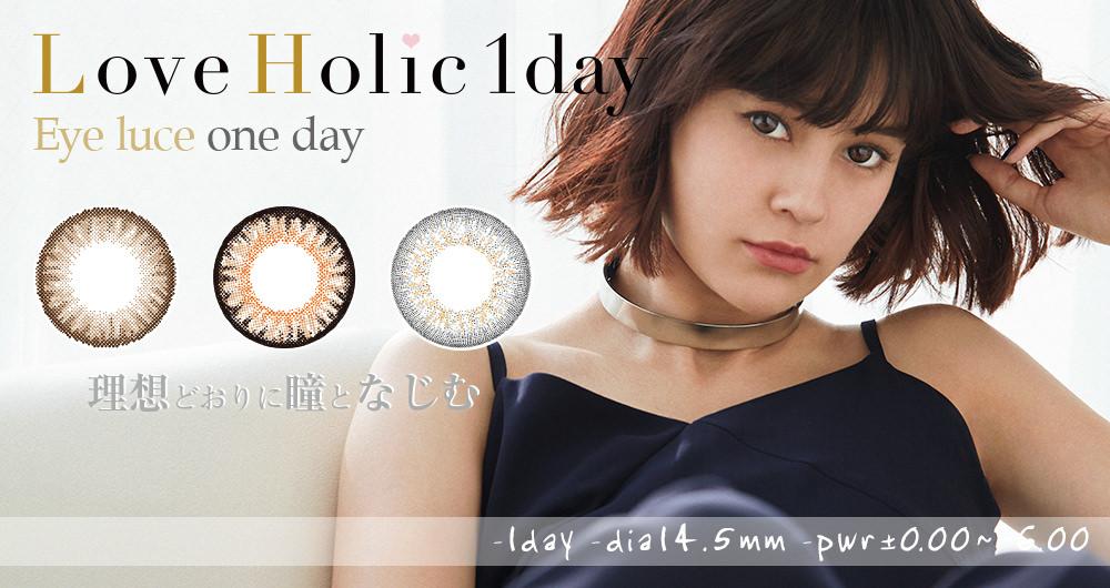 Love Holic ワンデー|カラーコンタクト