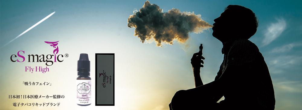 エスマジック|電子タバコリキッド