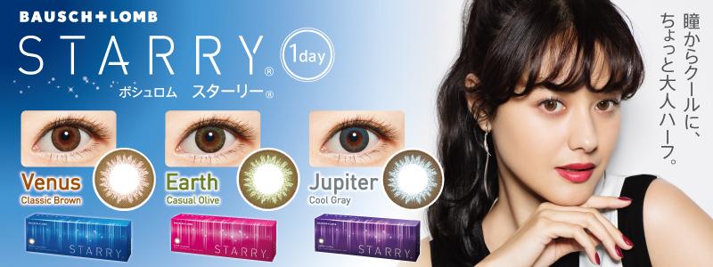 STARRY|カラーコンタクト