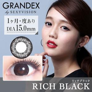 グランデックス by SEXYVISION【度あり】リッチブラック