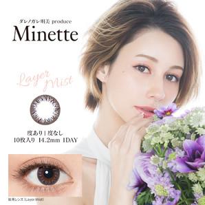 Minette(ミネット) レイヤーミスト
