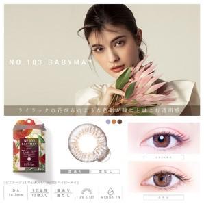ピエナージュ UV & MOIST 12枚【No.103】BABYMAY
