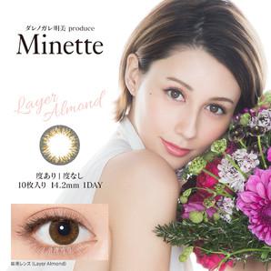 Minette(ミネット) レイヤーアーモンド