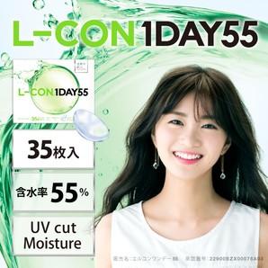 L-CON 1DAY 55(ベースカーブ9.0mm)