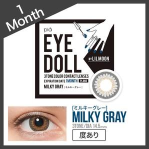リルムーン(LILMOON) eyedoll 1Month【度あり】 ミルキーグレイ
