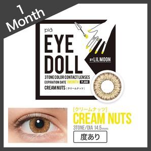 リルムーン(LILMOON) eyedoll 1Month【度あり】 クリームナッツ