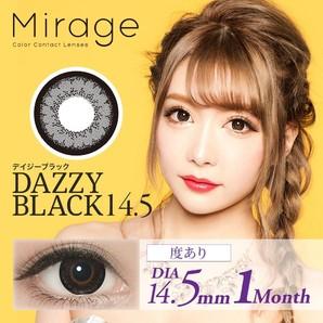 Mirage(ミラージュ)【度あり】14.5mm デイジーグレー