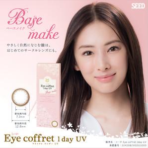 シードEye coffret 1day UV Base make(ライトブラウン)【遠視】