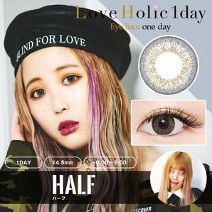 Love Holic ワンデー ハーフ