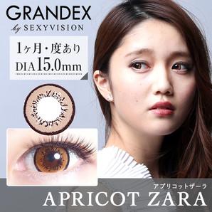 グランデックス by SEXYVISION【度あり】アプリコットザラ