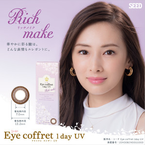 シードEye coffret 1day UV Rich make(ブラウン)