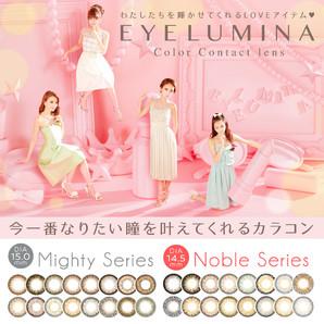 EyeLumina(アイルミナ) マイティーシリーズ