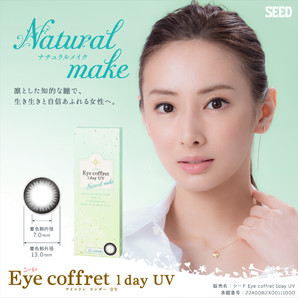 シードEye coffret 1day UV Natural make(ブラック)
