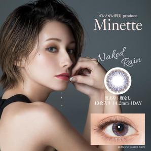 Minette(ミネット) ネイキッドレイン