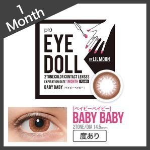 リルムーン(LILMOON) eyedoll 1Month【度あり】 ベイビーベイビー