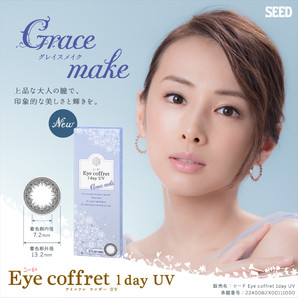 シードEye coffret 1day UV(グレー)Grace make