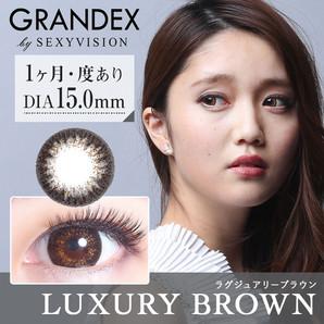グランデックス by SEXYVISION【度あり】ラグジュアリーブラウン